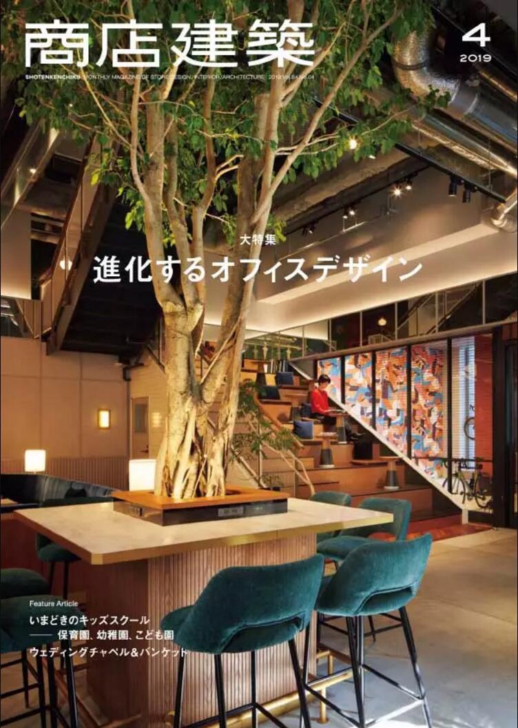 Shotenkenchiku 商店建筑杂志最新一期订阅
