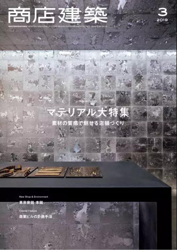 Shotenkenchiku 商店建筑杂志订购