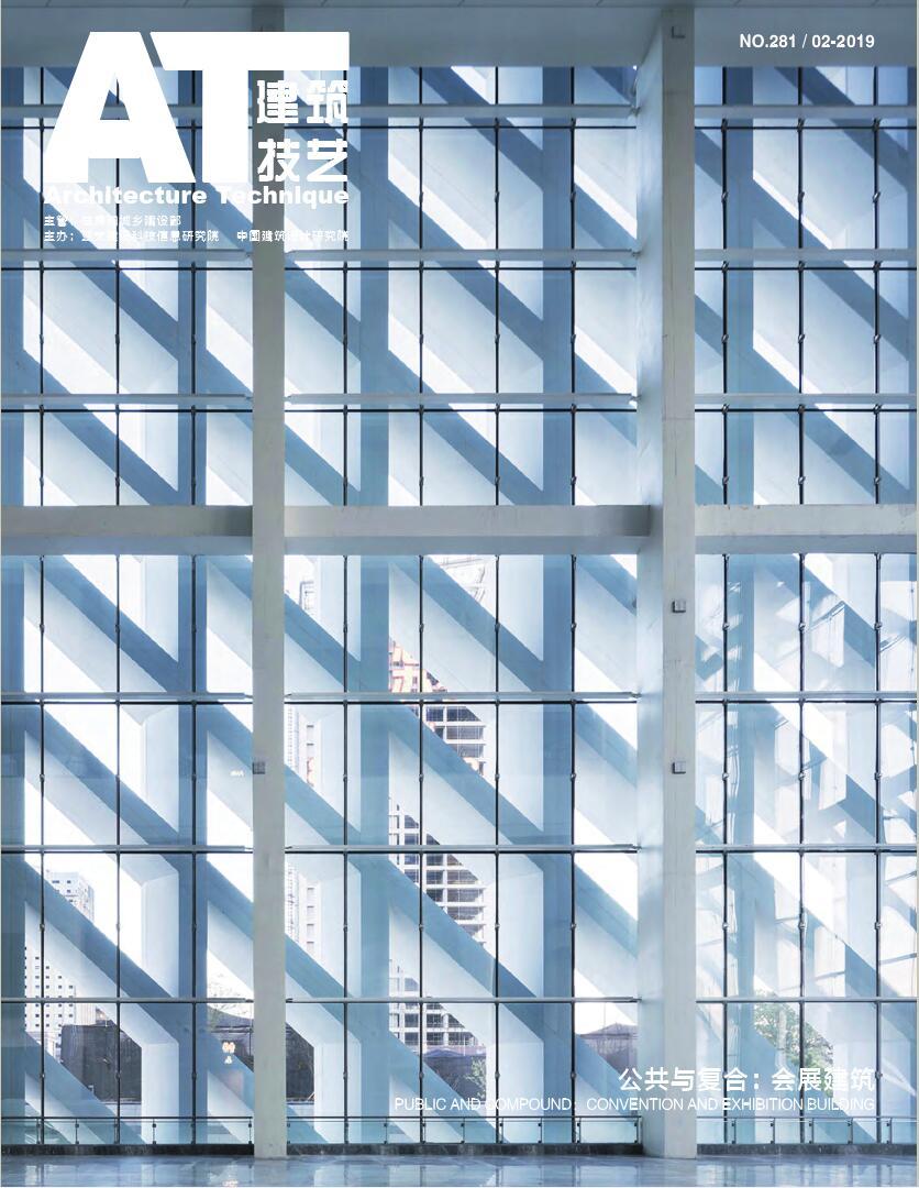 建筑技艺杂志最新一期订阅