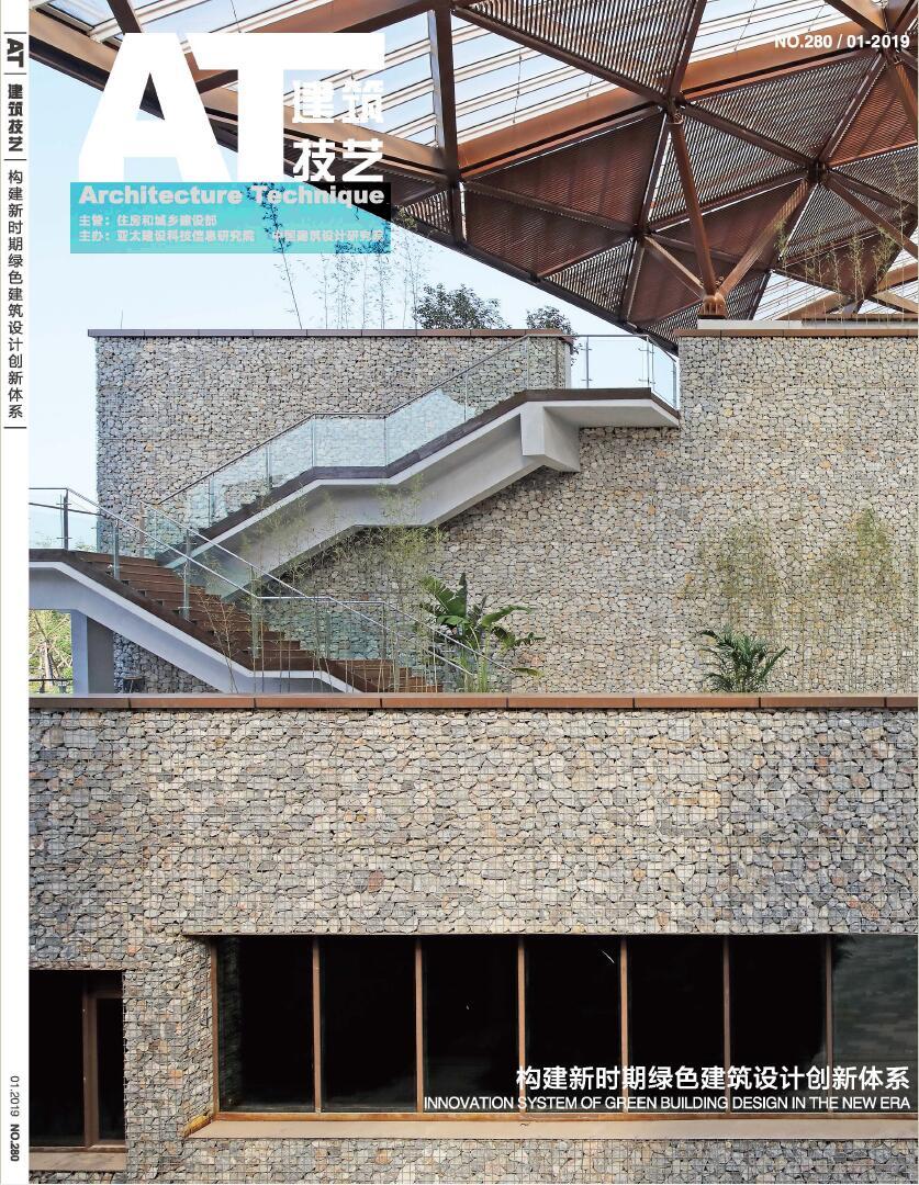 建筑技艺杂志订购