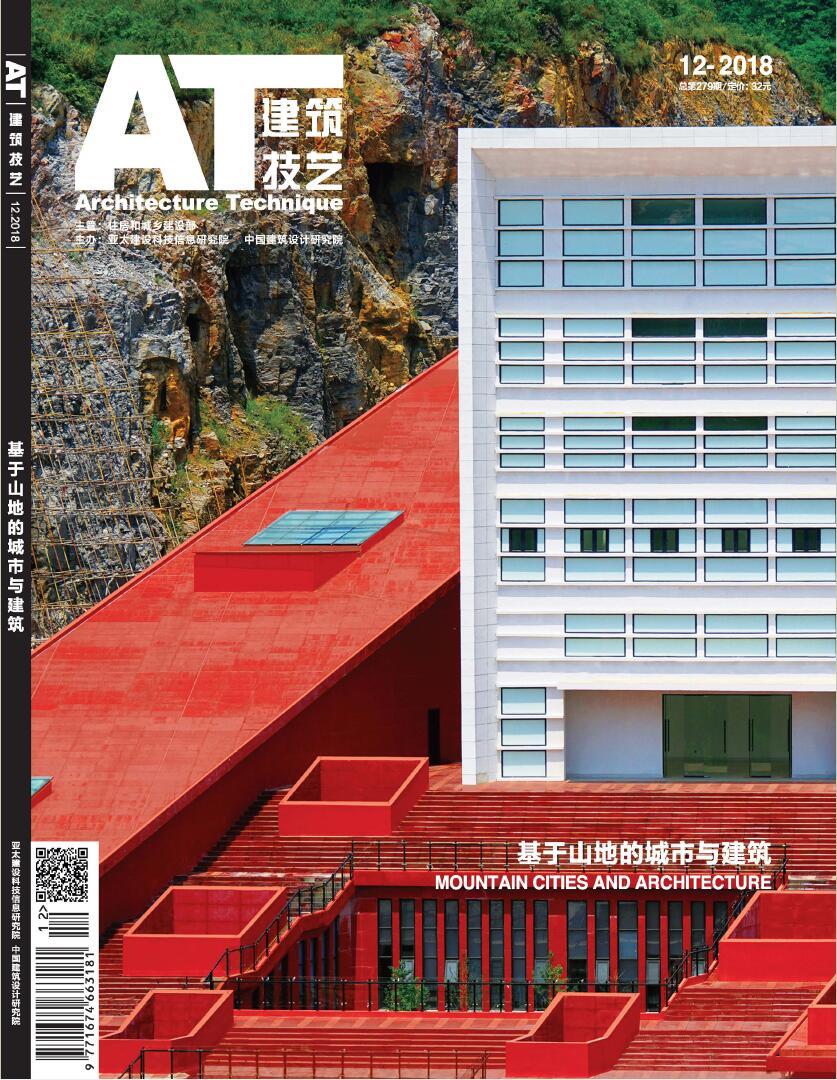 建筑技艺杂志征订