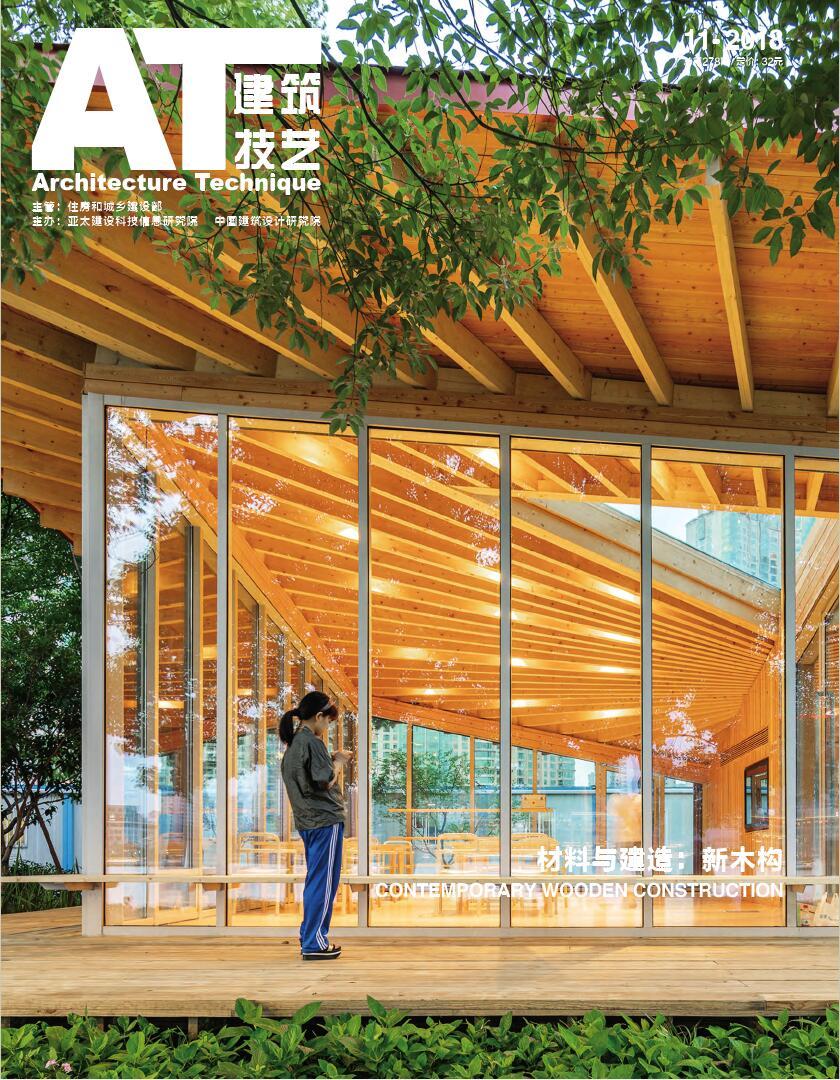 建筑技艺杂志邮购