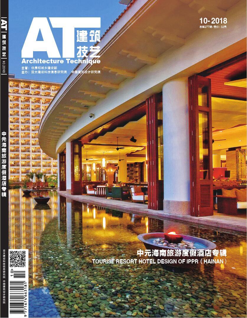 建筑技艺杂志购买