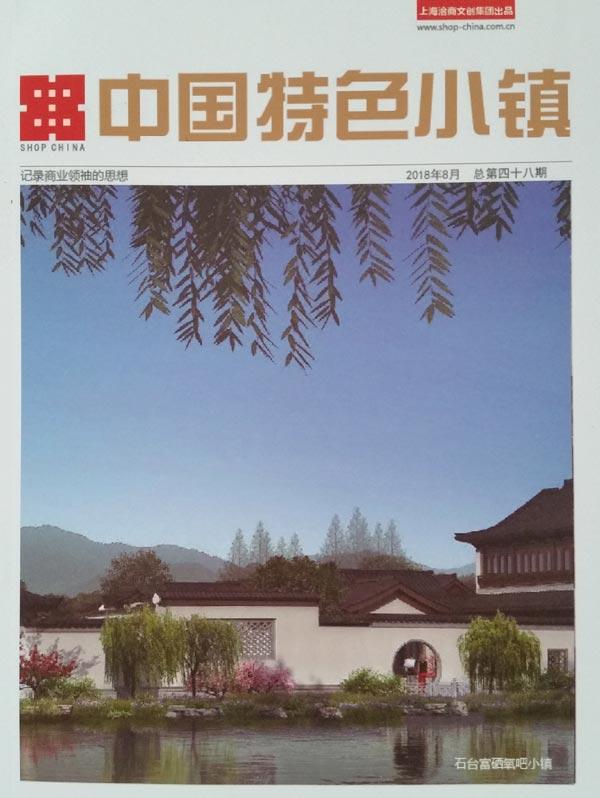 中国商业地产杂志最新一期订阅