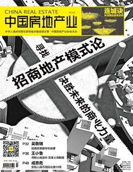 中国商业地产杂志订购