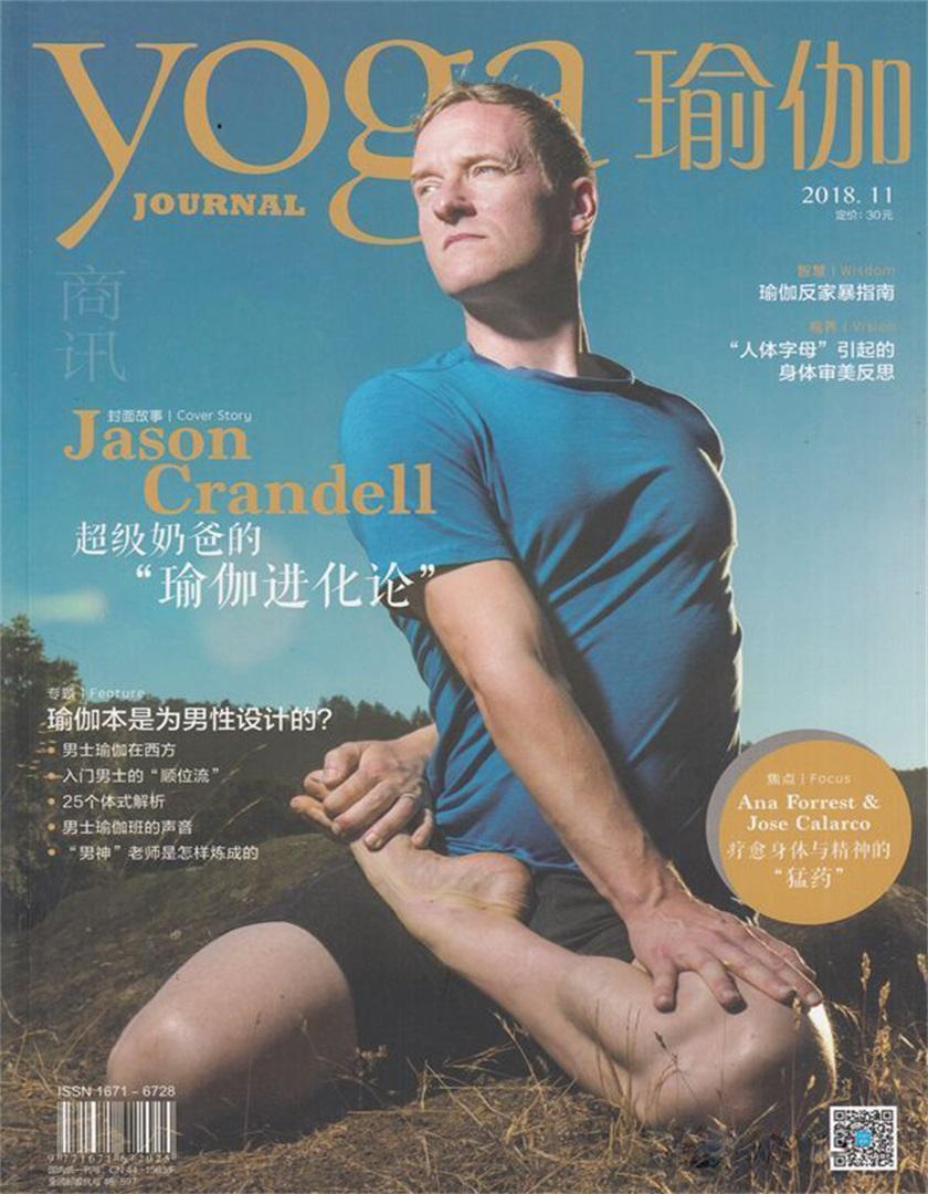 瑜伽杂志订阅