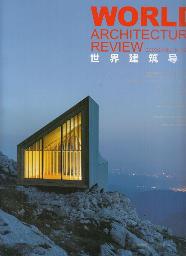世界建筑导报
