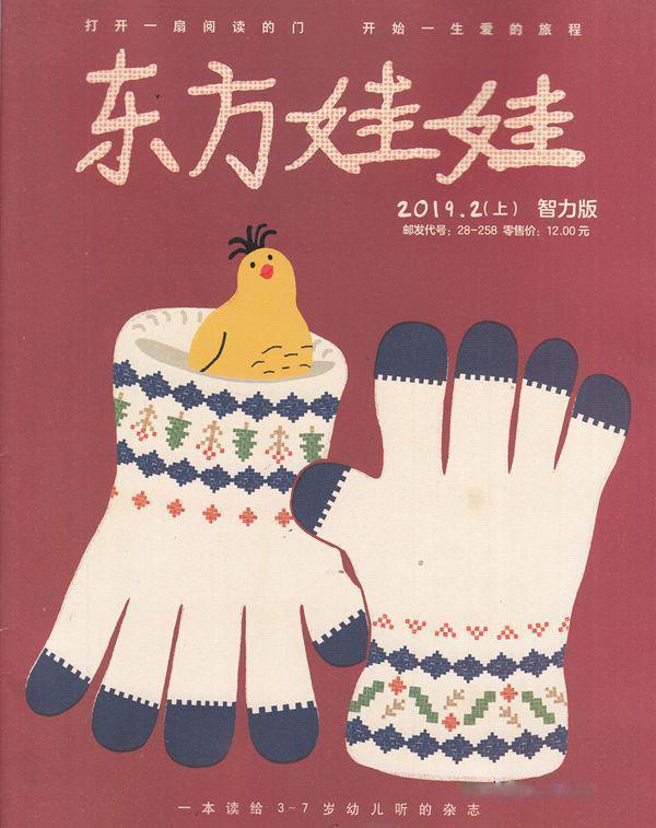 东方娃娃(智力版 绘本版)杂志最新一期订阅