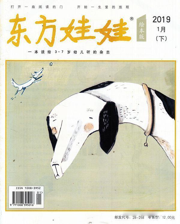 东方娃娃(智力版 绘本版)杂志邮购