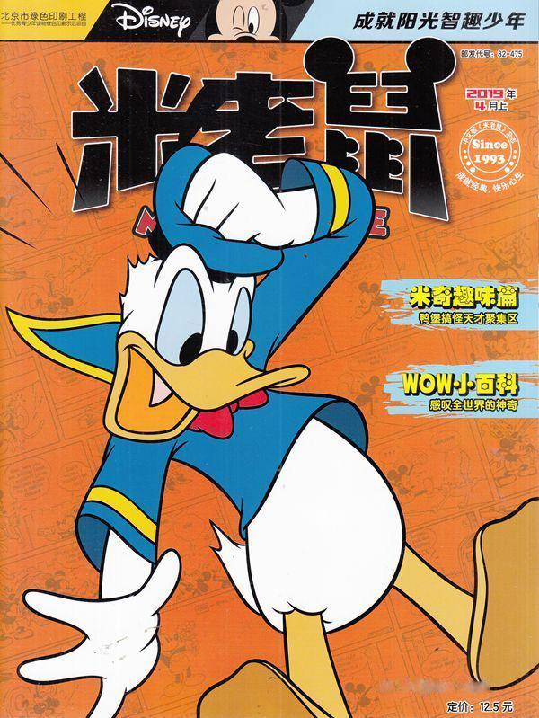 米老鼠杂志邮购