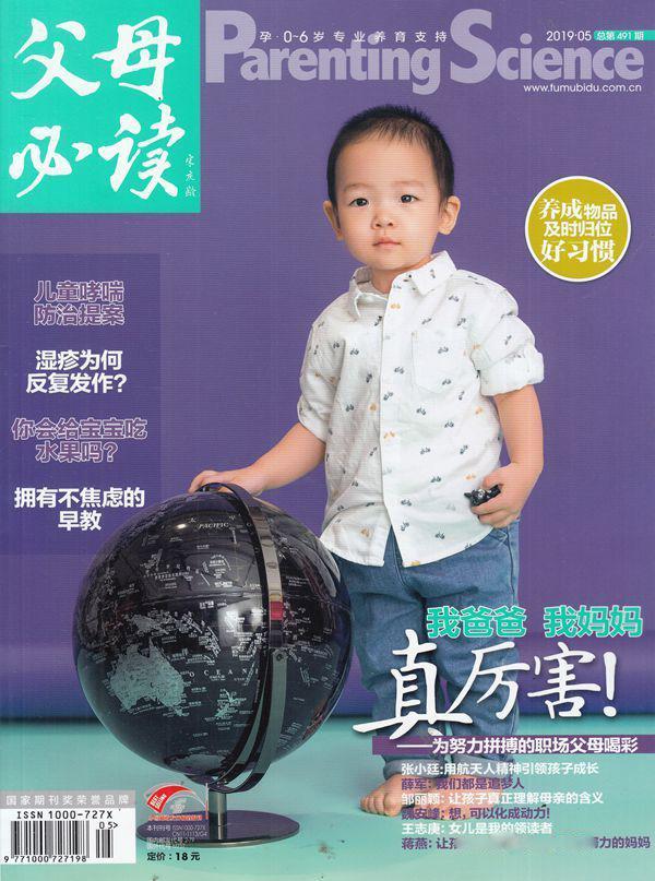 父母必读杂志最新一期订阅