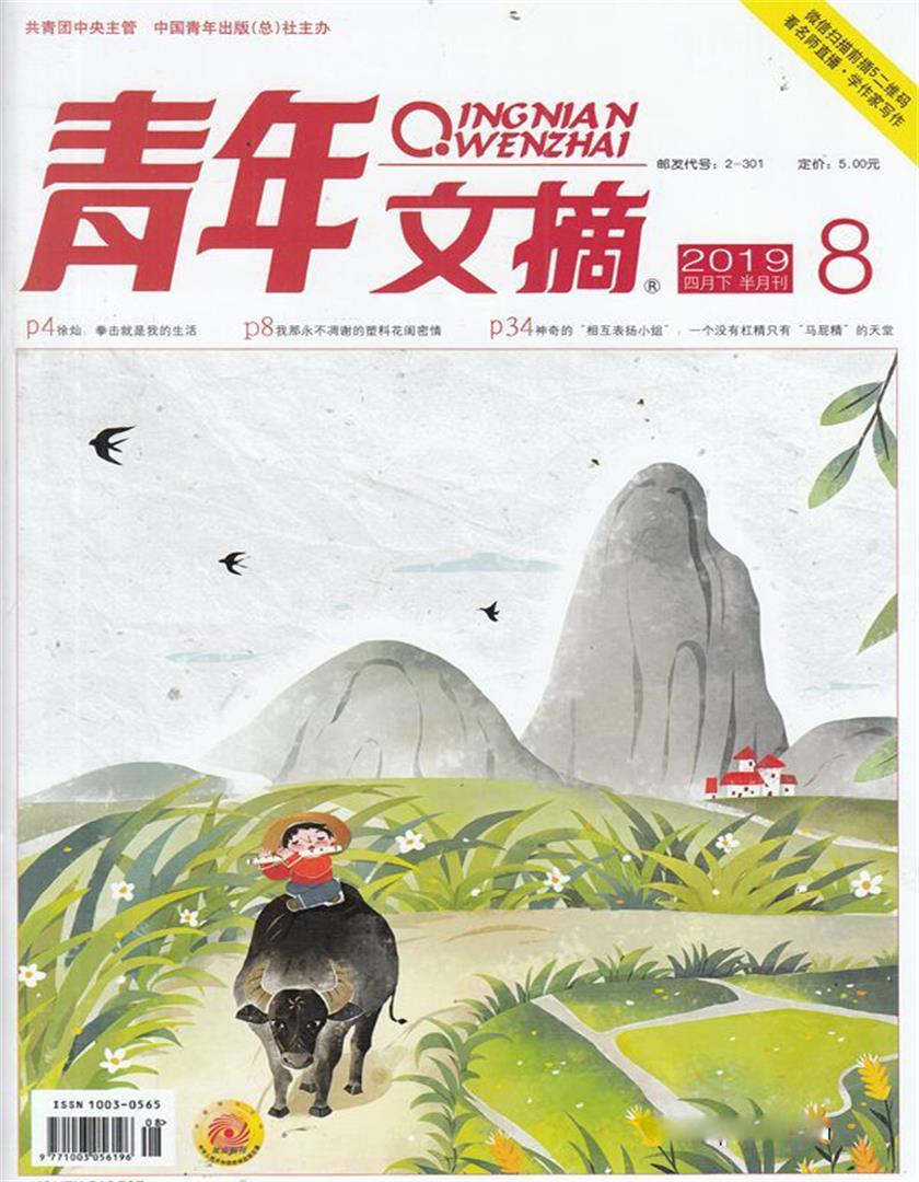 青年文摘杂志邮购