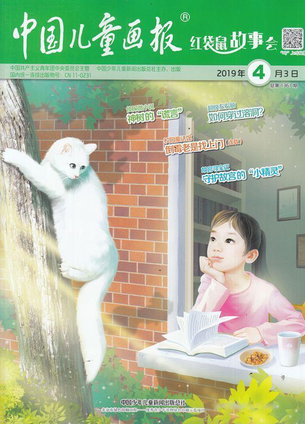 中国儿童画报红袋鼠故事会杂志订阅