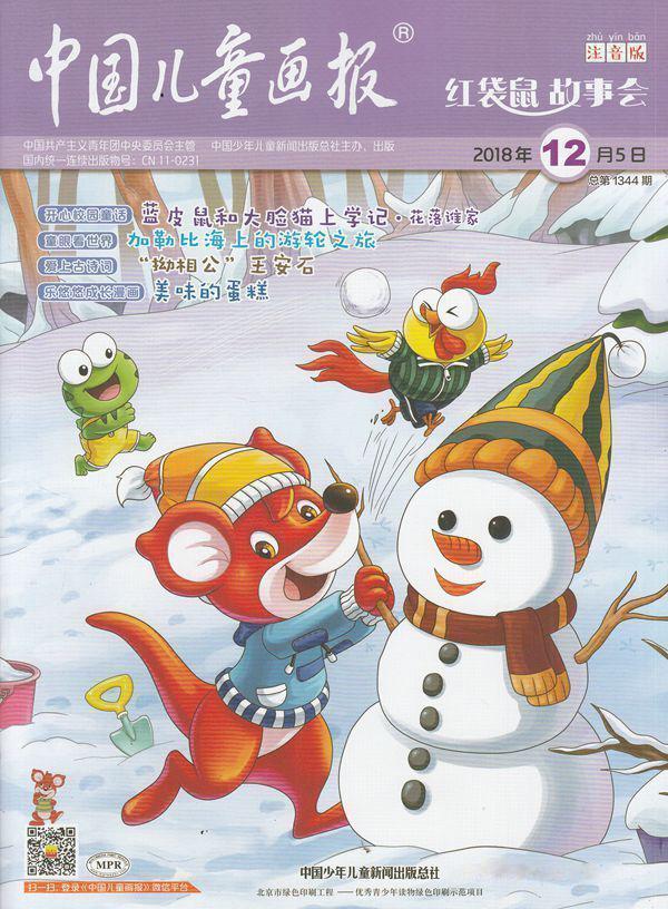 中国儿童画报红袋鼠故事会杂志征订
