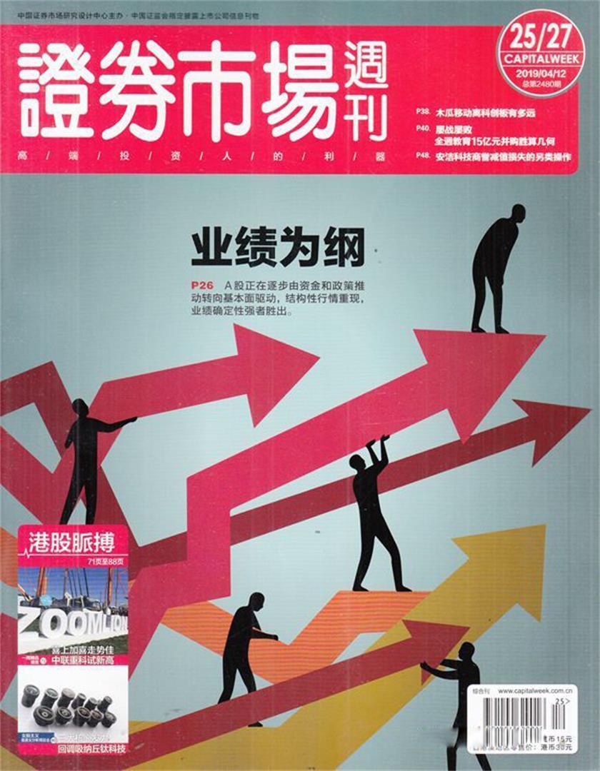 证券市场周刊杂志最新一期订阅