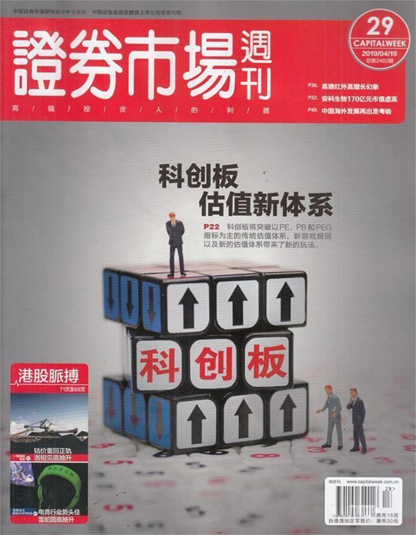 证券市场周刊杂志订购