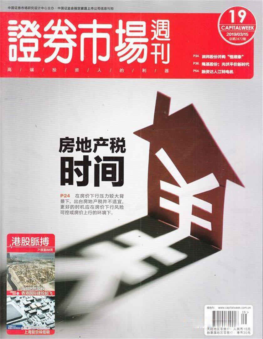 证券市场周刊杂志征订