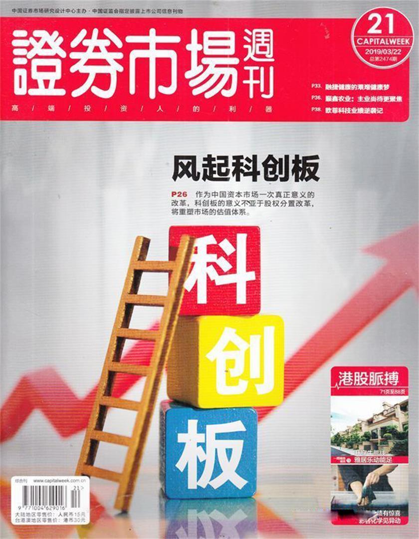 证券市场周刊杂志邮购