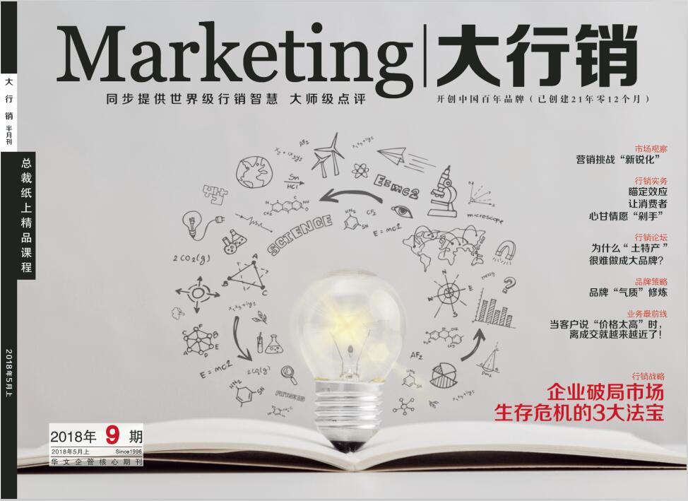 大行销杂志最新一期订阅