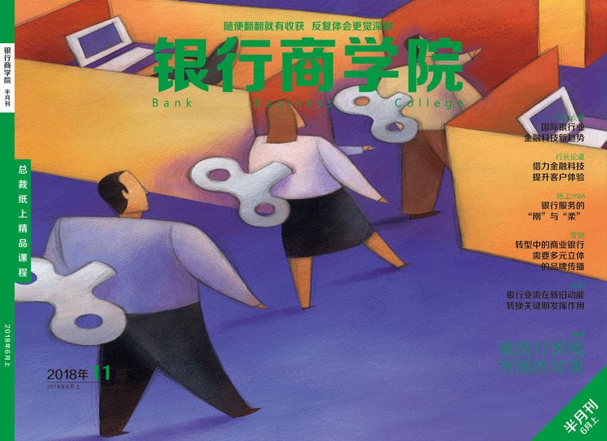 银行商学院杂志最新一期订阅