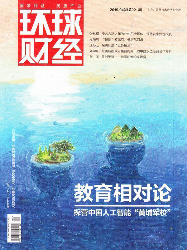 环球财经杂志最新一期订阅
