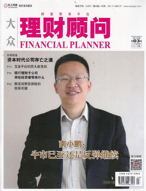 大众理财顾问杂志订购