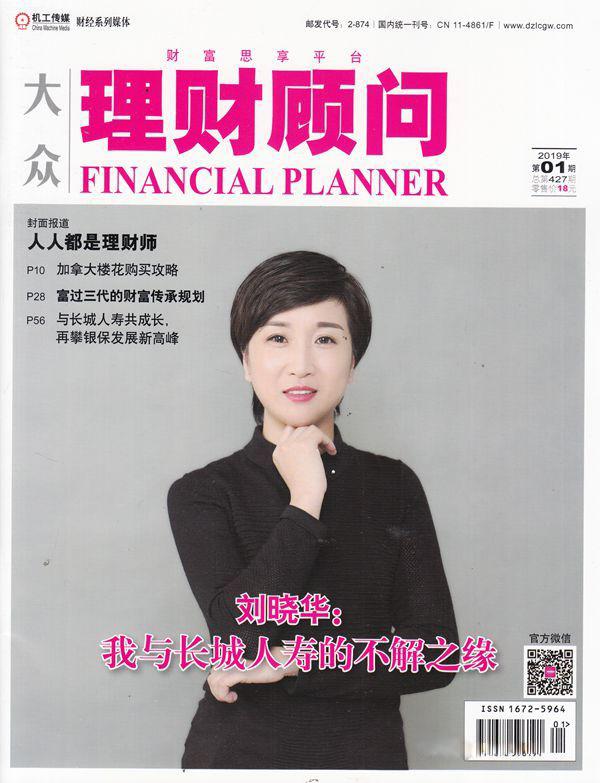 大众理财顾问杂志邮购