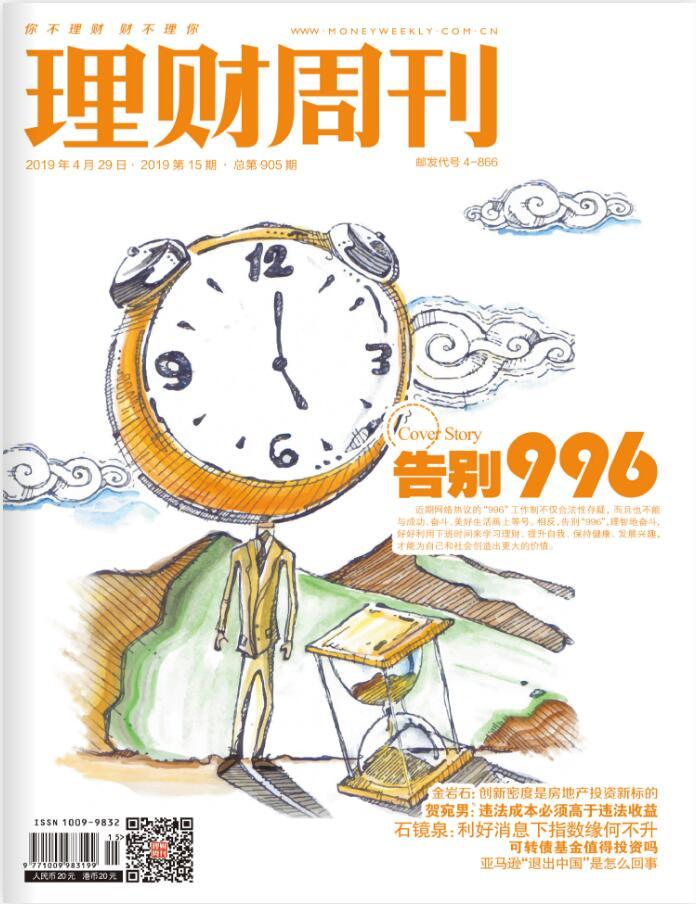 理财周刊杂志订阅