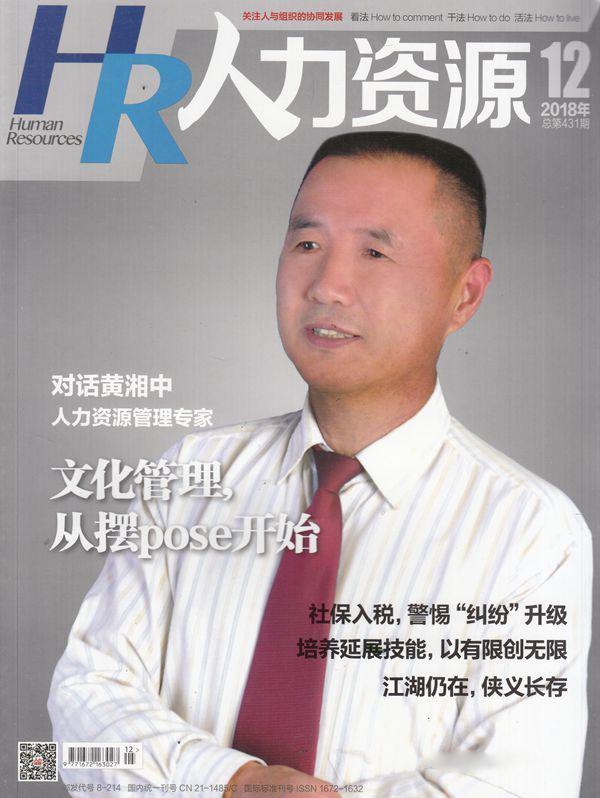 人力资源杂志购买