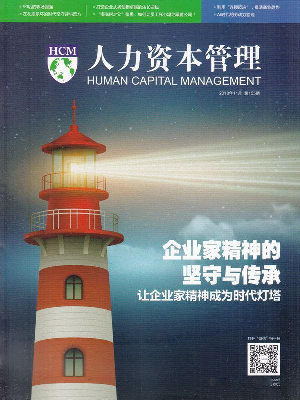 人力资本管理杂志最新一期订阅