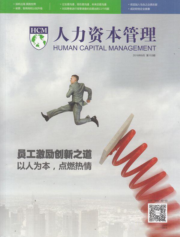 人力资本管理杂志征订