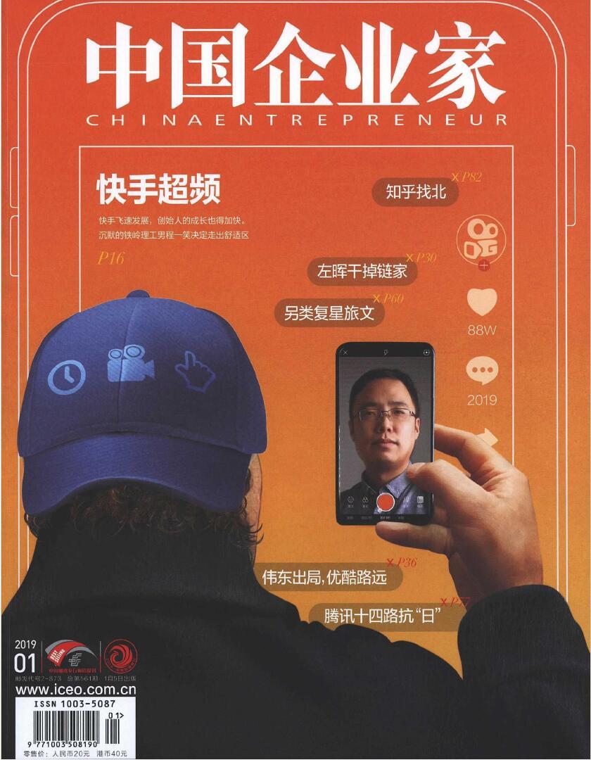 中国企业家杂志邮购