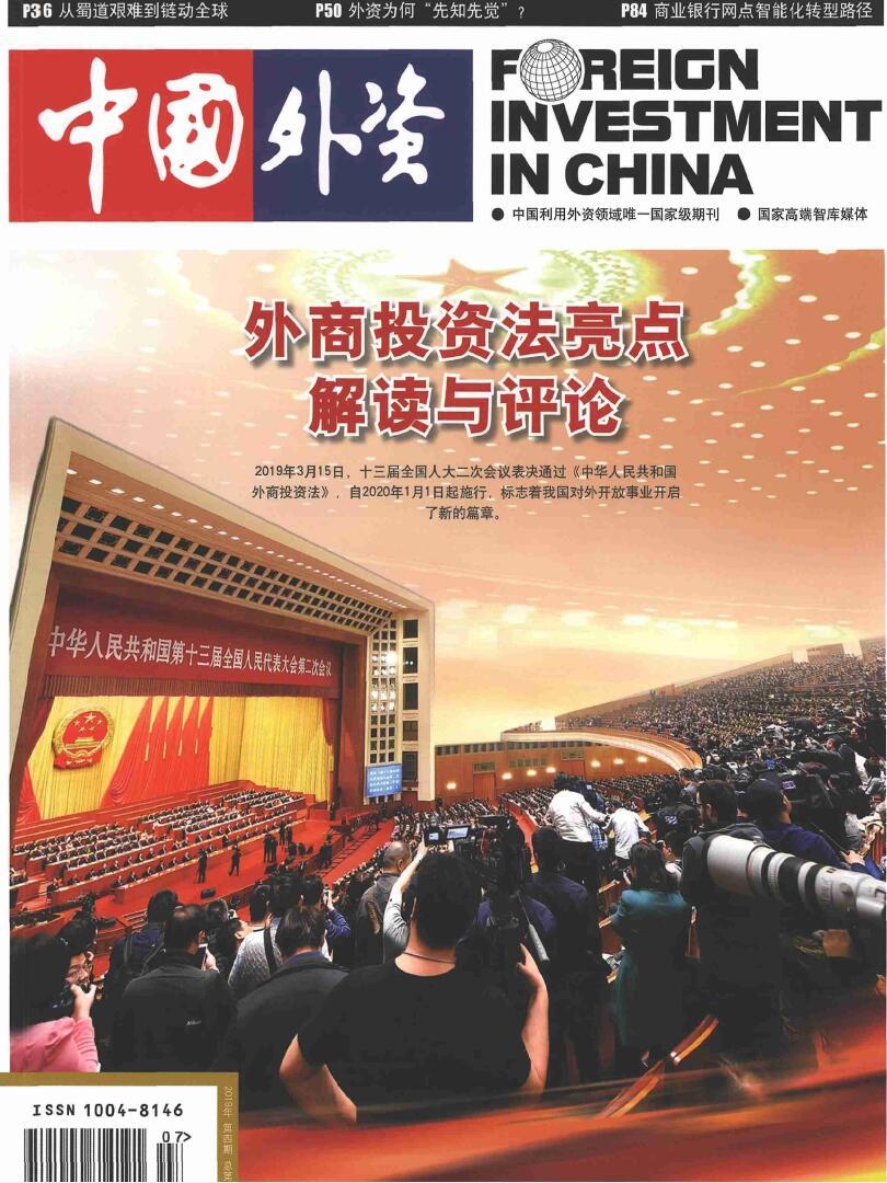 中国外资杂志最新一期订阅
