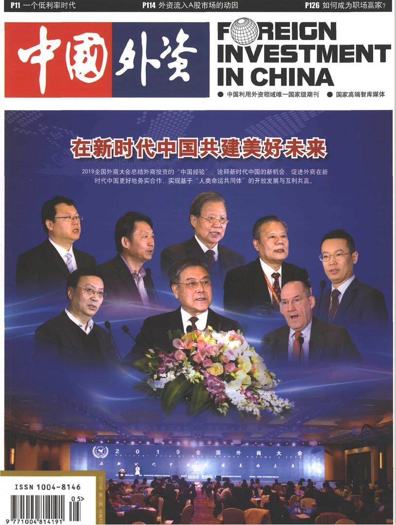 中国外资杂志订购