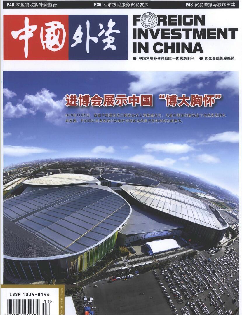 中国外资杂志征订