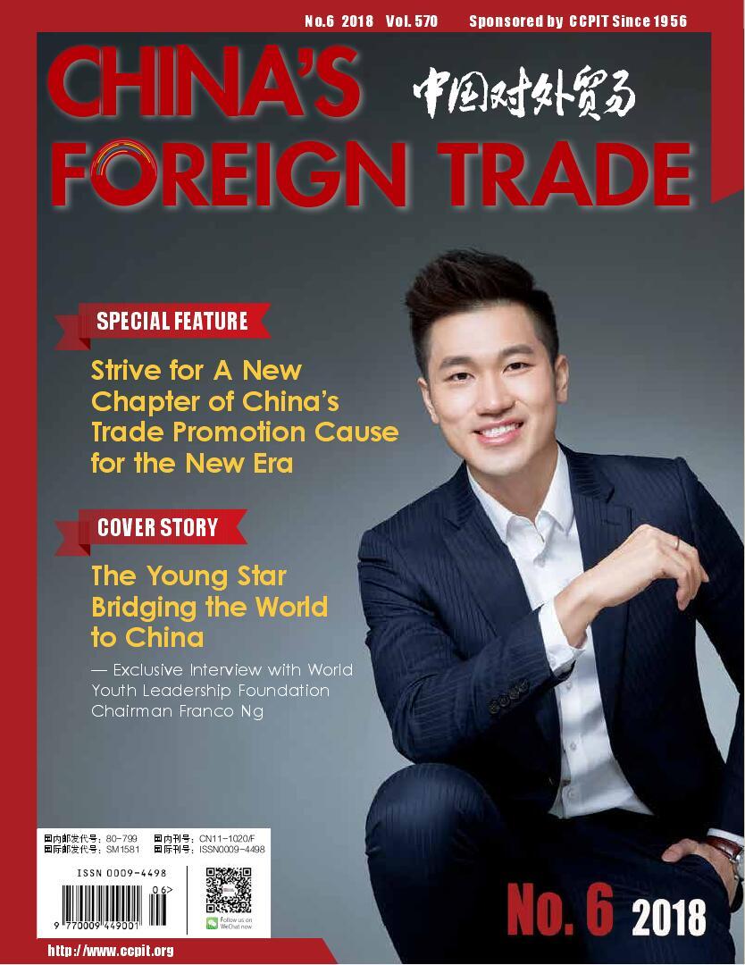 China's Foreign Trade中国对外贸易杂志订购