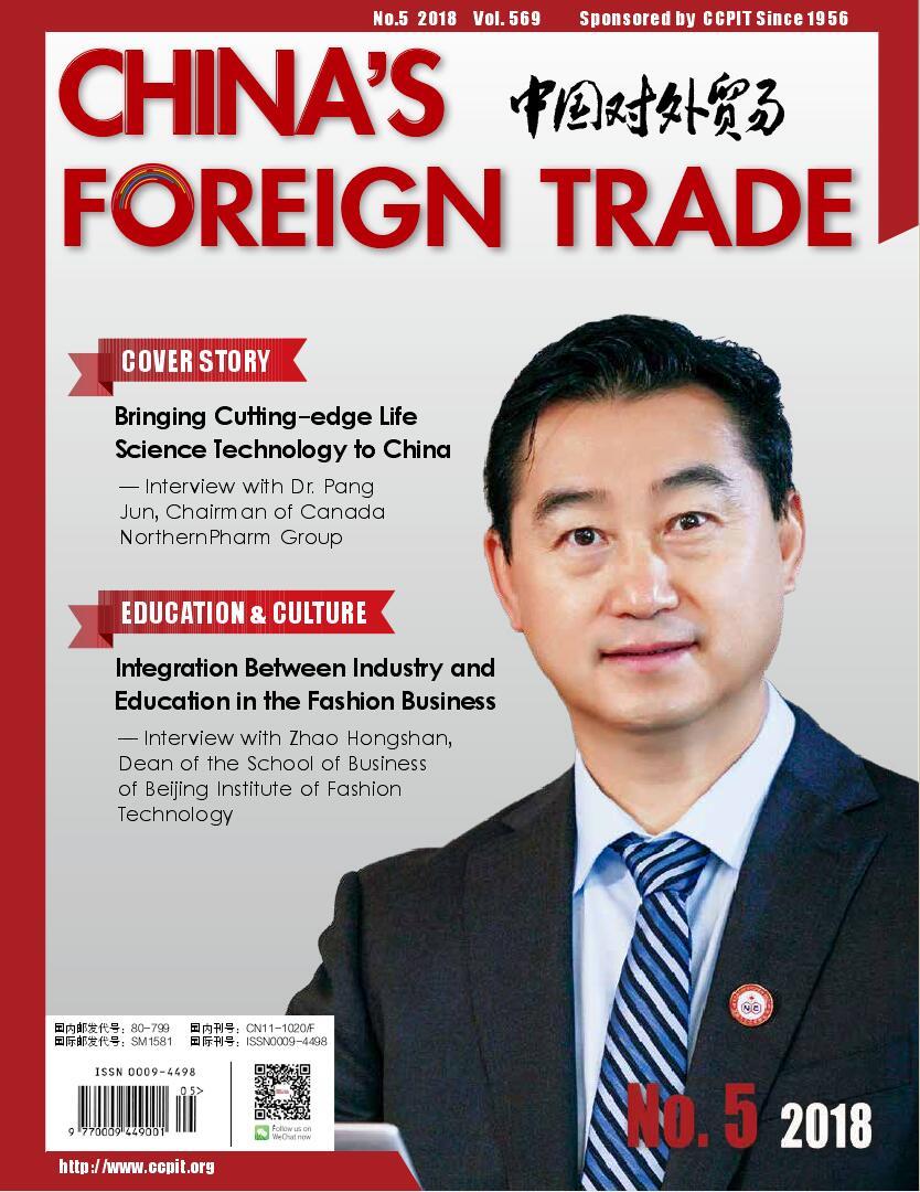 China's Foreign Trade中国对外贸易杂志征订