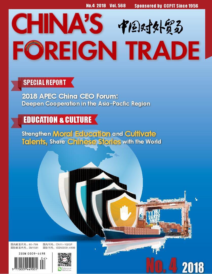 China's Foreign Trade中国对外贸易杂志邮购