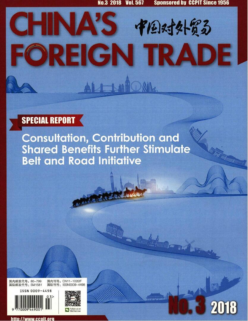 China's Foreign Trade中国对外贸易杂志购买
