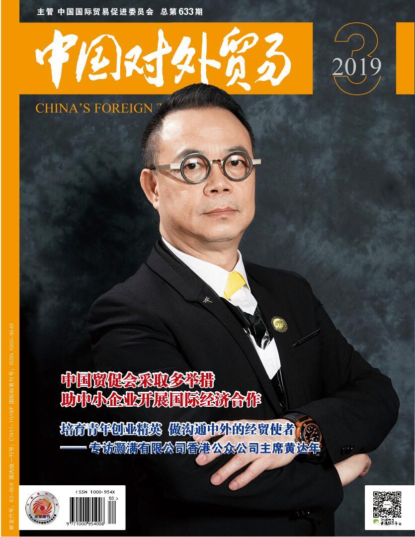 中国对外贸易杂志最新一期订阅
