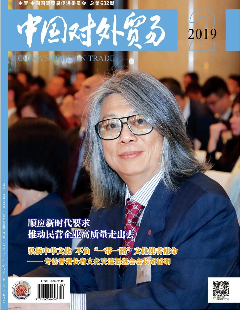 中国对外贸易杂志订购