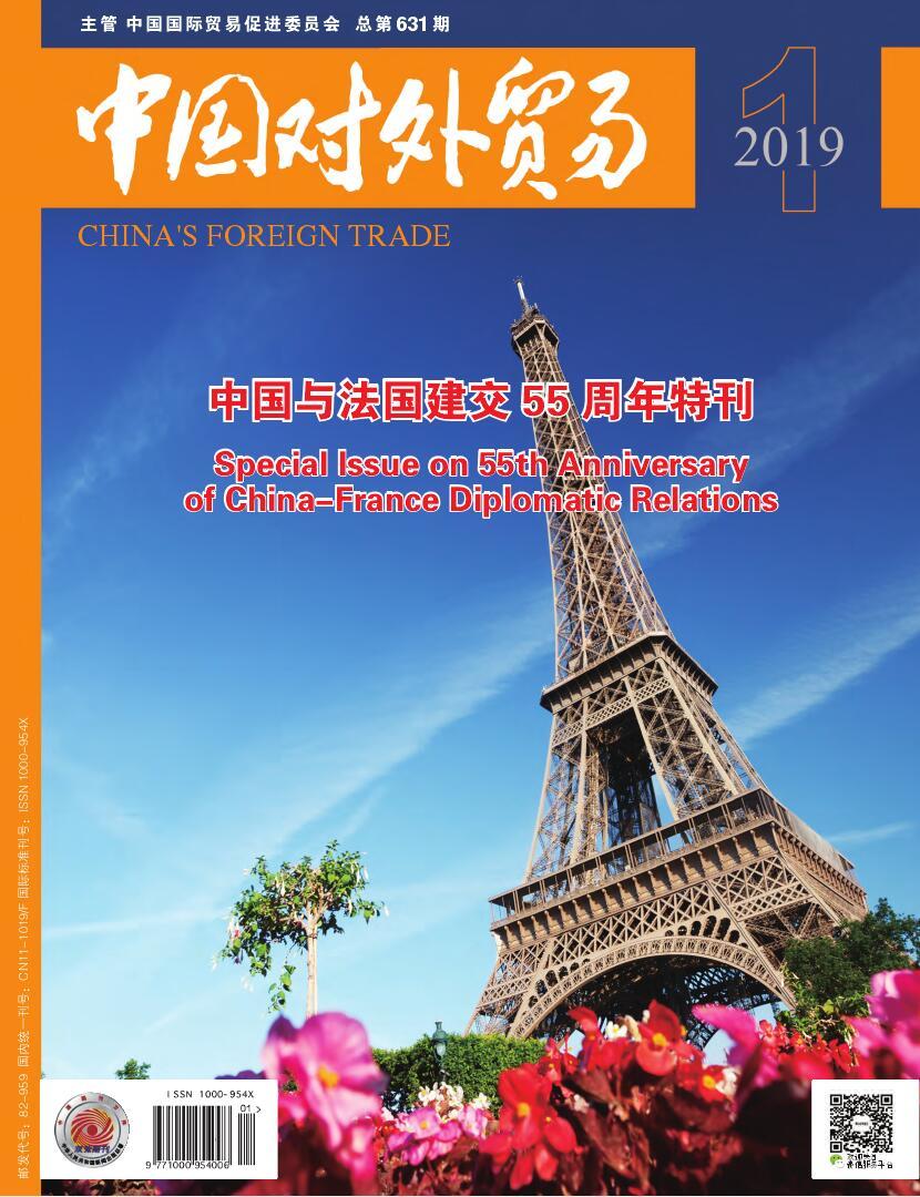中国对外贸易杂志征订