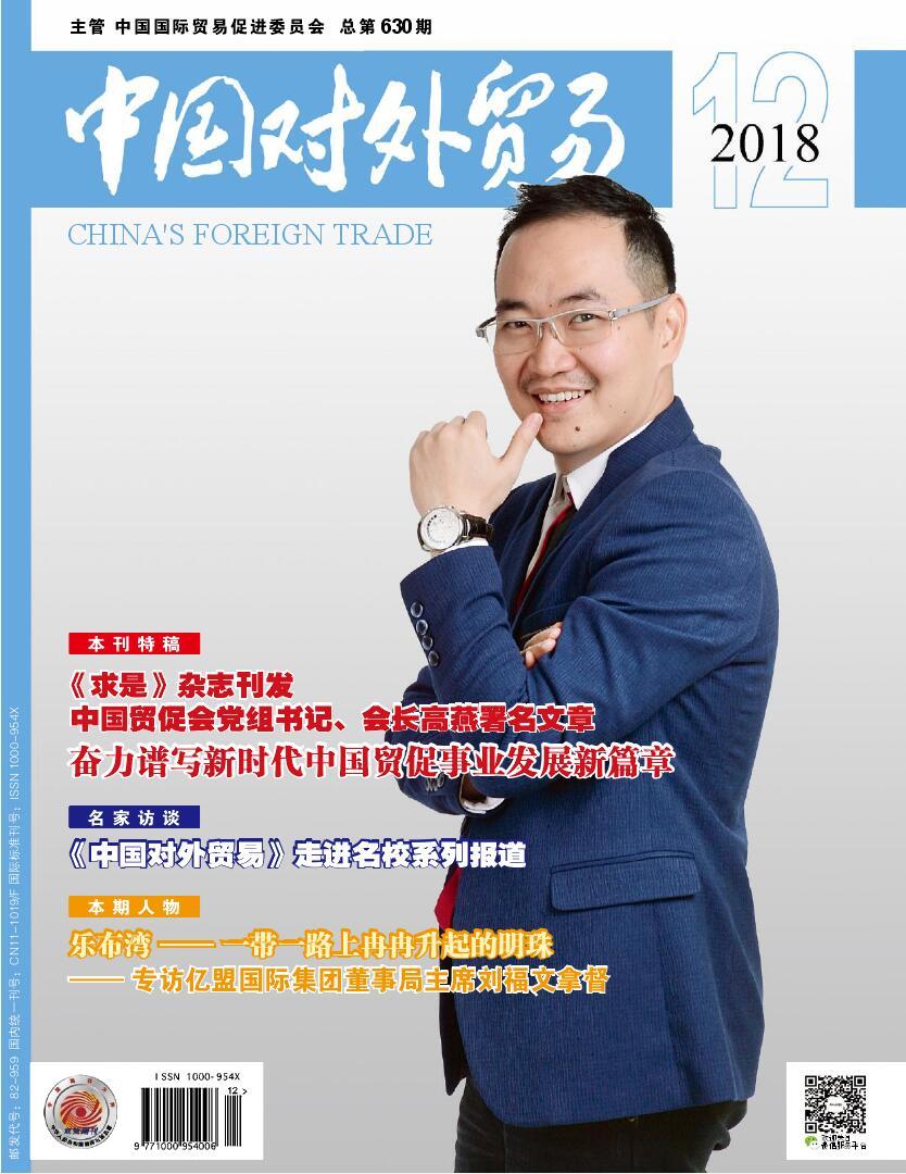 中国对外贸易杂志邮购