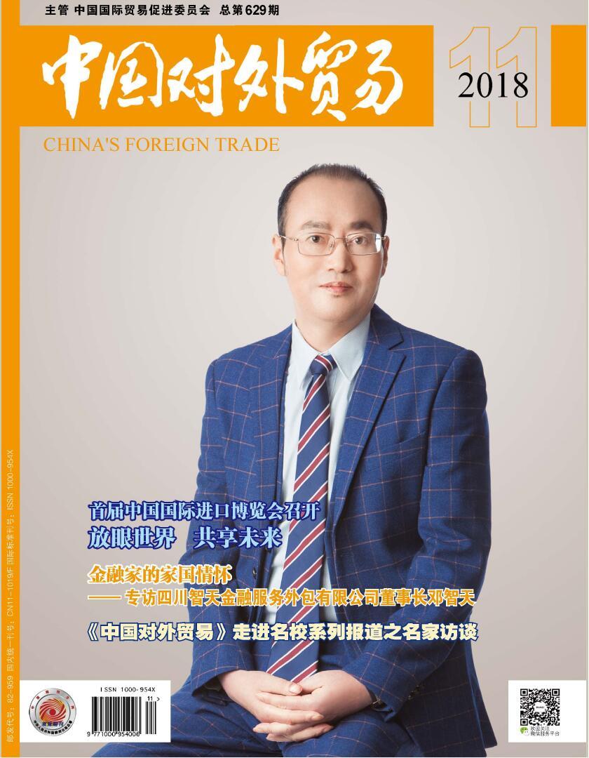 中国对外贸易杂志购买