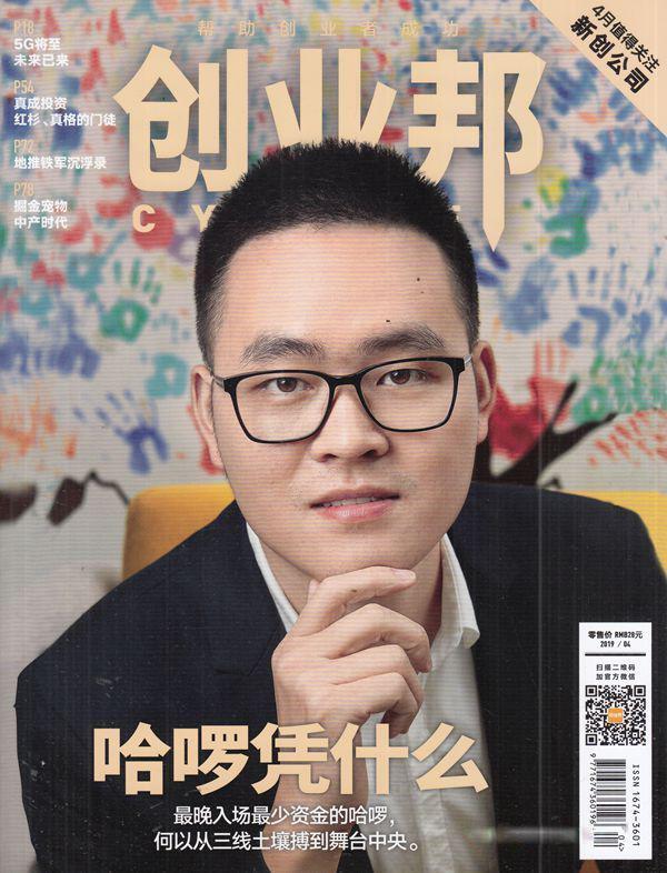 创业邦杂志最新一期订阅