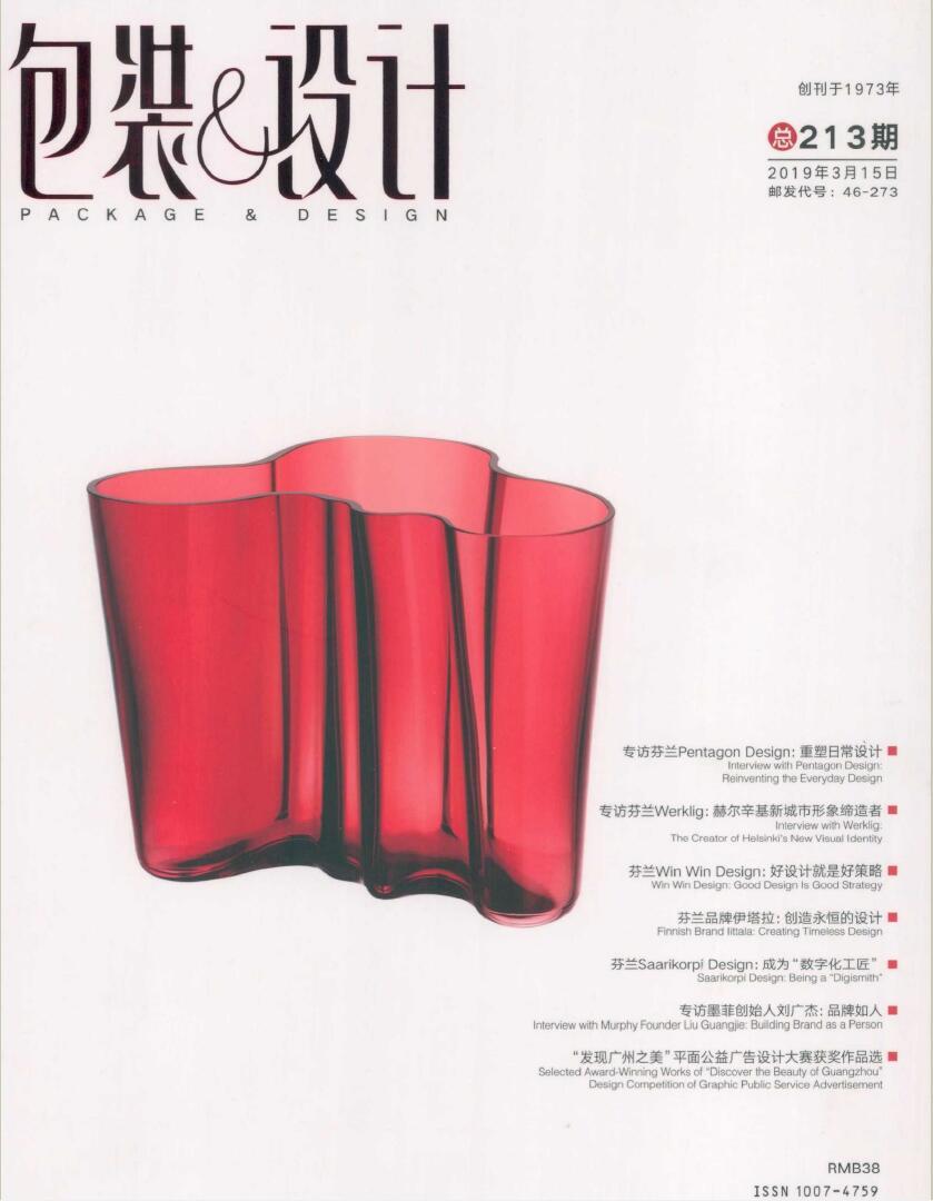 包装与设计杂志最新一期订阅