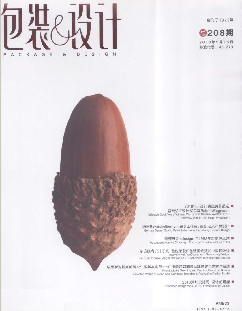 包装与设计杂志购买
