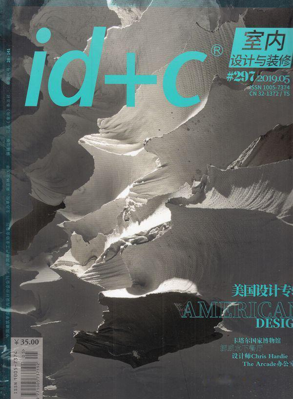 id+c室内设计与装修杂志最新一期订阅