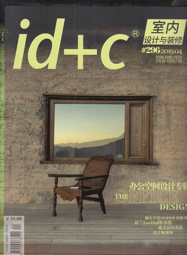 id+c室内设计与装修杂志订购