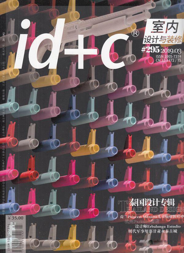 id+c室内设计与装修杂志征订